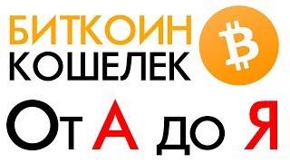 как создать litecoin кошелек: регистрация на официальном сайте платежной системы