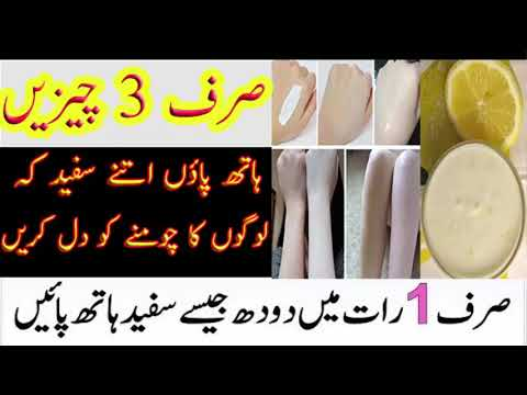 How to clean and whiten your feet | Instant Feet Whitening Pedicure for spotless bright feet | LBH