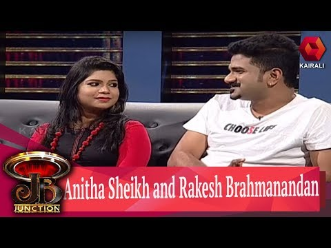 JB Junction : Young Singers Anitha Sheikh and Rakesh Brahmanandan| ജെ ബി ജംഗ്ഷൻ | 19th May 2018