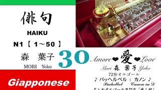 Haiku 俳句 (Italiano-Giapponese) 1~50 https://www.amazon.co.jp/dp...