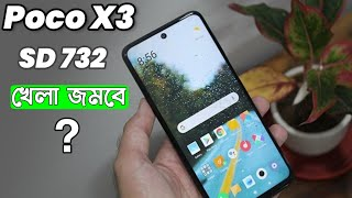 Poco X3 Bangla Review Of Specification ক ন উচ ত Poco X3 Price Launch Date India Bangladesh Youtube