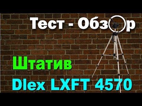 Штатив Dlex LXFT-4570, обзор