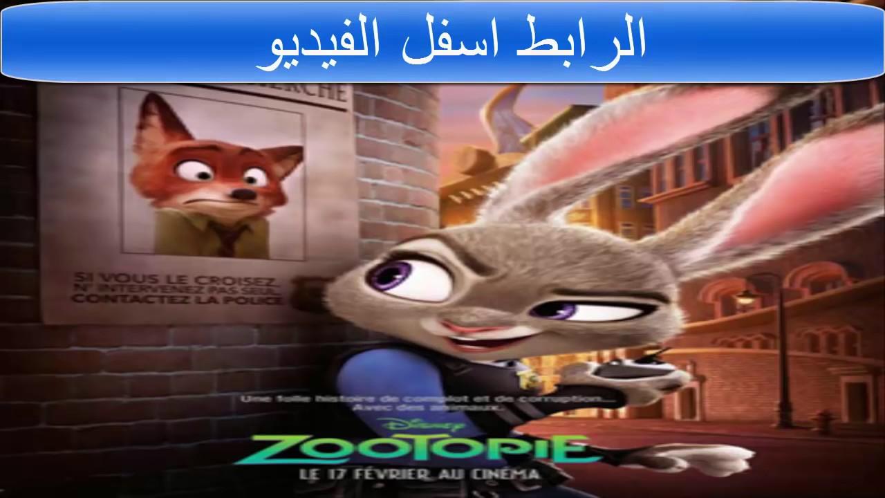 فلم كرتون زوتوبيا Zootopia مترجم عربي 2016quickervid Com Youtube