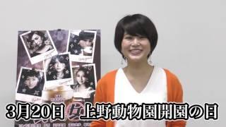 舞台「野良女」、公演まであと16日! 主演・佐津川愛美さんが毎日質問に...