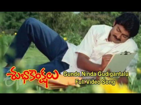 Gunde Ninda Gudigantalu Full Video Song | Subhakankshalu | Jagapati Babu | Raasi | ETV Cinema