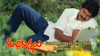 Gunde Ninda Gudigantalu Full Video Song | Subhakankshalu | Jagapati Babu | Raasi | ETV Cinema