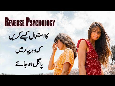 How To Use Reverse Psychology To Make Him Fall In Love in Urdu & Hindi