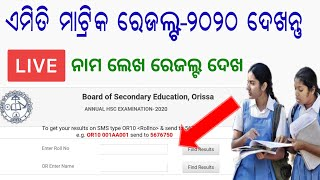 Live How to check odisha matric results 2020 !! How to download 10th results 2020 odisha
