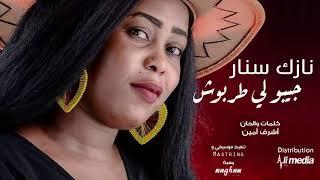 نازك سنار - جيبو لي طربوش  || New 2019 || اغاني سودانية 2019