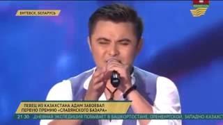 Певец из Казахстана Адам завоевал первую премию «Славянского базара»