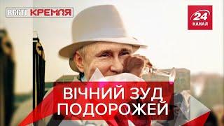 Путін в Череповце, нескрепні ракети, Вєсті Кремля, 5 лютого 2020