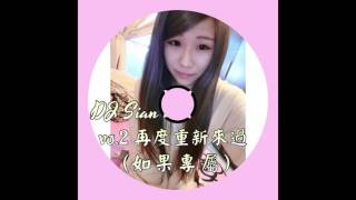 DJ Sian憲` REMIX 客製歌名:再度重新來過〈如果專屬〉 客製歌單: 01.L...