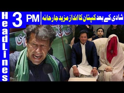 Kaptans Gone More Agressive After Marriage  Headlines 3PM  21 February 2018 Dunya News