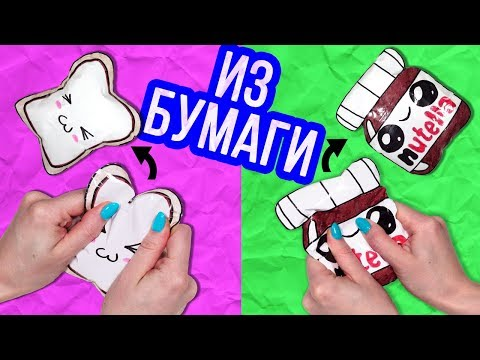 DIY Антистресс игрушки! Сквиши из БУМАГИ / Squishy СВОИМИ РУКАМИ 🐞 Afinka