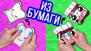 DIY Антистресс игрушки! Сквиши из БУМАГИ / Squishy СВОИМИ РУКАМИ