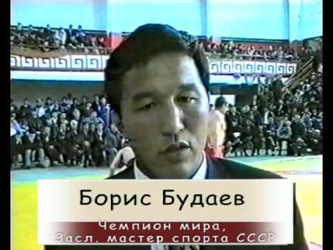 1996 Бурятия спорт Соревнования за приз Бориса Будаева Boris Budaev prize