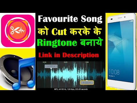 How To Make Ringtone By Cutting Favourite Mp3 Songs | EarningBaba