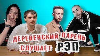 Деревенский парень слушает русский рэп FACE Бургер ХАСКИ Пуля дура ХЛЕБ Сом реакция фейс бургер