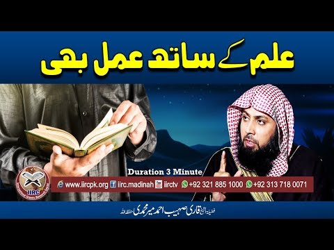 nafa-mand-ilm- -ilm-aur-amal-dono-zaroori-kyun- -by-qari-sohaib-ahmed-meer-muhammadi-#iirctv