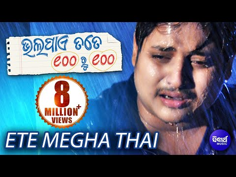 ETE MEGHA THAI | Sad Film Song I BHALA PAYE TATE SAHE RU SAHE I| Sidharth TV