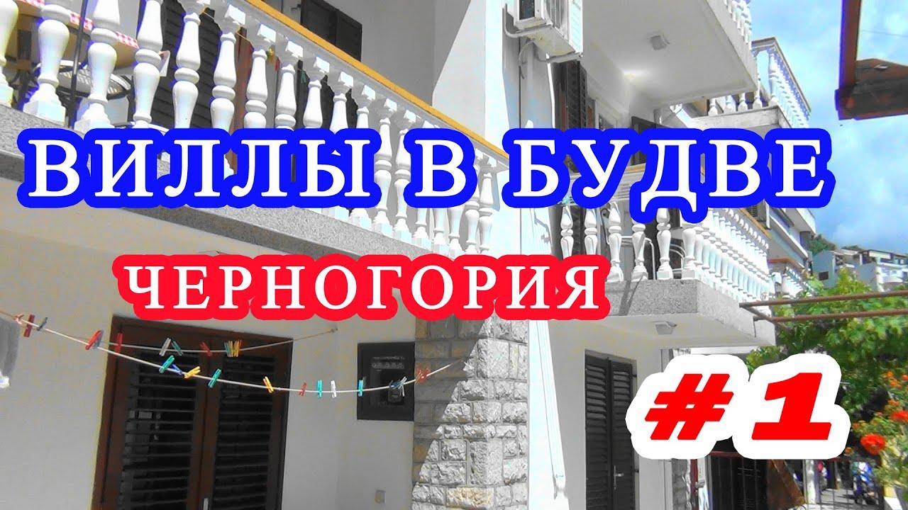Черногория виллы будва машина дубай фото