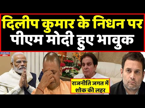 Dilip Kumar को लेकर PM Modi ने कही बड़ी बात । Headlines India