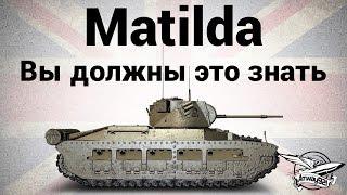 Matilda - Вы должны это знать - Гайд