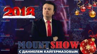 Новогоднее обращение ведущего Mount Show