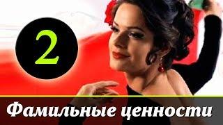 Фамильные ценности 2 серия / Русские сериалы 2017 #анонс Наше кино
