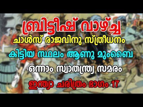 ഇന്ത്യ ചരിത്രം | History of India Part 17 | British India | World History Malayalam