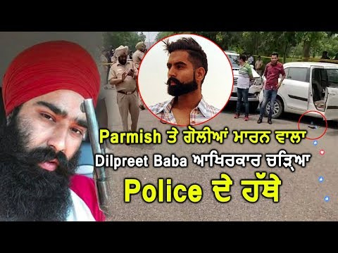 Parmish Verma Case : Gangster Dilpreet Baba arrested by police in chandigarh | Dainik Savera
