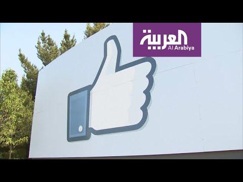فيسبوك تدفع 5 مليارات دولار لتسوية فضيحة -بيانات المستخدمين-  - 18:54-2019 / 7 / 13
