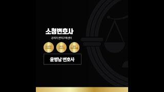소청변호사  공직자 권익구제센터 윤병남 변호사