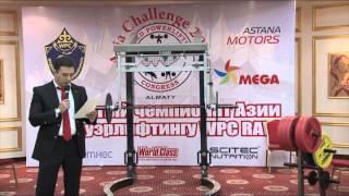 В Алматы впервые стартовал Открытый чемпионат Азии по пауэрлифтингу(В гостинице Казахстан 21 апреля начался турнир по пауэрлифтингу. Эти международные соревнования атлетов..., 2014-04-21T12:46:50.000Z)