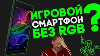 RAZER PHONE. Учитесь, как делать годноту!