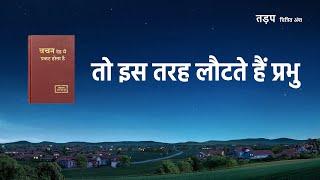 """Hindi Christian Movie """"तड़प"""" अंश 1 : तो इस तरह लौटते हैं प्रभु"""