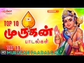 Top 10 Murugan Songs | Tamil Devotional | Kavadi Songs | Mahanadhi Shobana,TMS ,Veeramanidasan |
