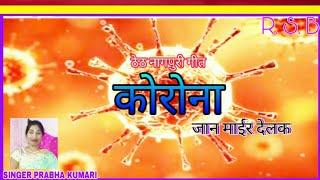 ठेठ नागपुरी गीत!! THETH NAGPURI SONG2020!!SINGER -PRABHA KUMARI
