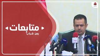 رئيس الوزراء : سنكون سندا لمحافظ عدن لتوحيد القرار عسكريا وأمنيا