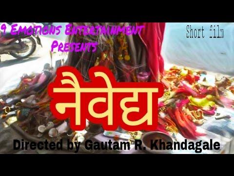 नैवेद्य/9 Emotions Entertainment /Directed by Gautam Khandagale
