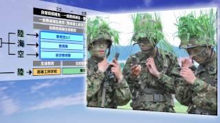 動画で分かる!自衛隊の教育・研修制度