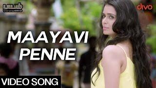 Maayavi Penne - Bayam Oru Payanam | Video Song | Barath Reddy, Meenakshi Dixit | Y.R. Prasaad