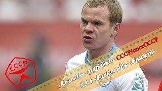 Легенды Футбола: Александр Анюков
