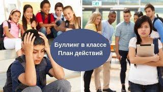#Буллинг , #травля в школе. План действий