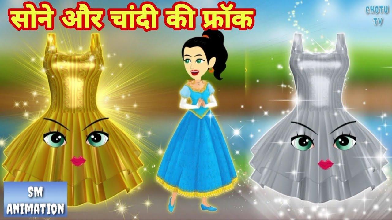 सोने और चांदी की फ्रॉक - Hindi kahaniya || Jadui kahaniya || Kahaniya || hindi kahaniya || Chotu Tv