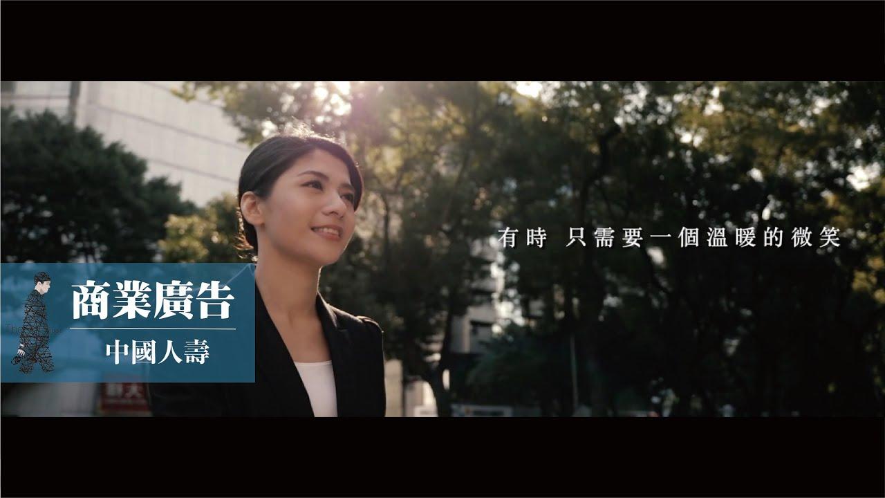 商業廣告|中國人壽|企業廣告|企業形象|公平待客