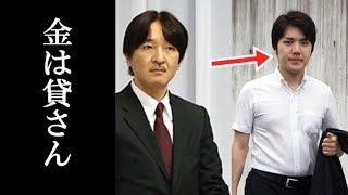 小室圭が11月に帰国する理由に秋篠宮さまが激怒!これには婚約者の眞子さまもドン引きしてしまった。 小室圭 検索動画 13