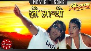 Lau Maryau | Kismat | Biraj Bhatta | Rekha Thapa | Nepali Movie Song