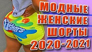 Модные яркие женские тянущиеся шорты 2020 мини спортивные обтягивающие для танцев и спорта