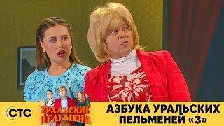 Азбука Уральских пельменей - З | Уральские пельмени 2019